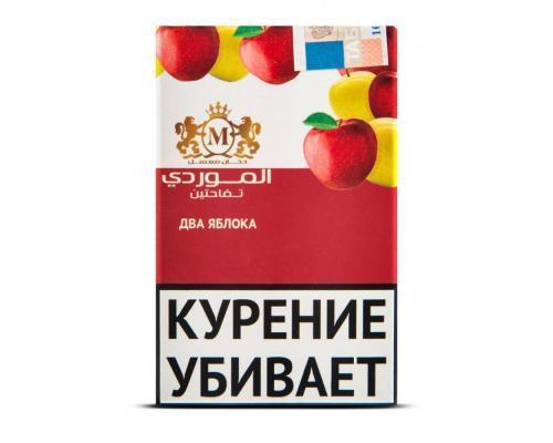 Табак для кальяна AL-MAWARDI Два яблока