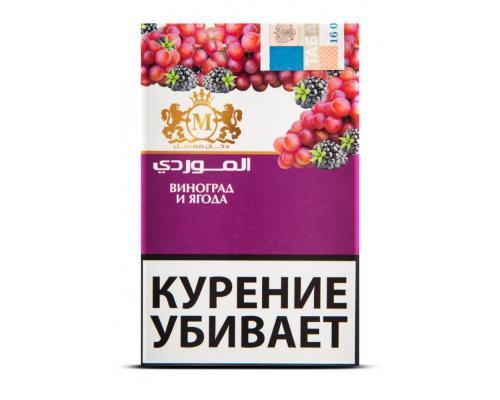 Табак для кальяна AL-MAWARDI Виноград и ягода