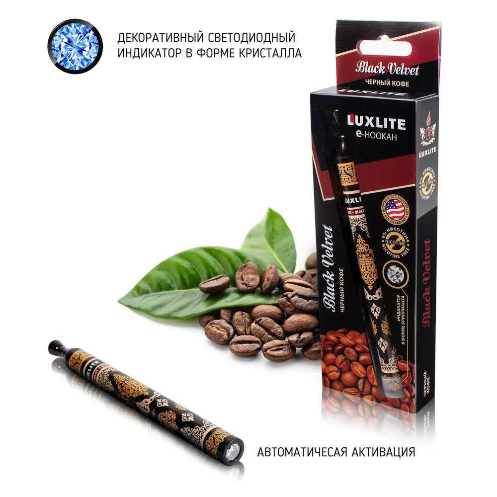 Одноразовый электронный кальян LUXLITE со вкусом чёрного кофе