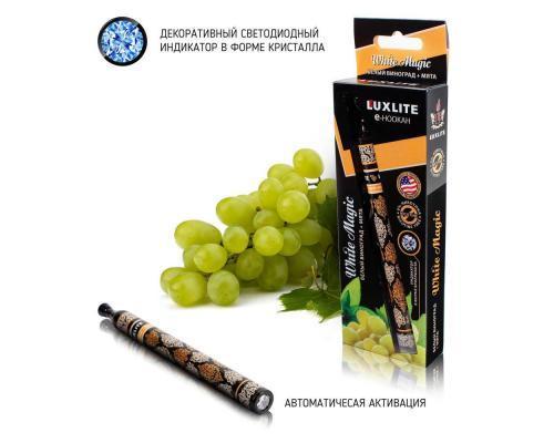 Одноразовый электронный кальян LUXLITE со вкусом белого винограда и мяты